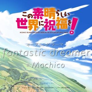 TVアニメ『この素晴らしい世界に祝福を!』オープニング・テーマ 「fantastic dreamer (TV-size)」
