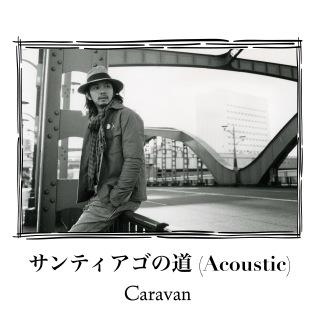 サンティアゴの道 (Acoustic)