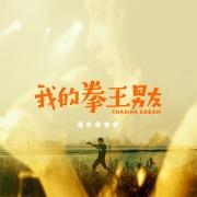 Chasing Dream (Original Motion Picture Soundtrack)