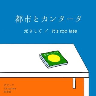 光さして / It's too late