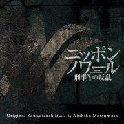 日本テレビ系日曜ドラマ「ニッポンノワール-刑事Yの反乱-」オリジナル・サウンドトラック