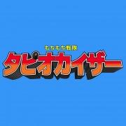 もちもち戦隊タピオカイザー (feat. 湯毛)
