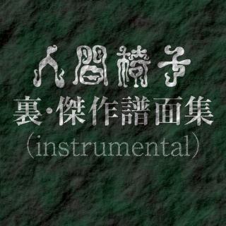 人間椅子 裏・傑作譜面集[instrumental]