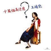Shi Wan Ge Wei Shi Mo (Remastered 2019)