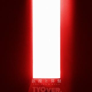 浪漫と算盤 (TYO ver.)