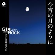 今宵の月のように (GsBR's Cover Ver.) [feat. 加藤はるか]