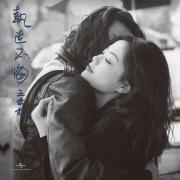 Zhi Mi Bu Hui (Remastered 2019)