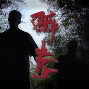 酔拳 (feat. NOISE)