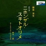 間宮芳生:オペラ「ニホンザル・スキトオリメ」