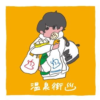 温泉街 feat.kou-kei
