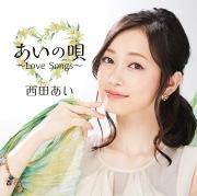 あいの唄 〜Love Songs〜
