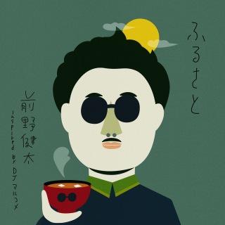ふるさと (inspired by DJマルコメ)