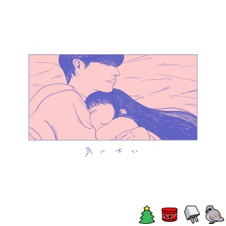 気のせい (201912)