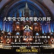 大聖堂で聞く聖歌の世界 9~クリスマス集 ブリテン キャロルの祭典 他