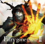 """TVアニメ「Fairy gone フェアリーゴーン」挿入歌アルバム『Fairy gone """"BACKGROUND SONGS""""Ⅱ』"""