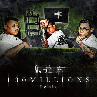 100MILLION (REMIX)