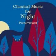 おやすみ前の クラシック メロディー ピアノ編