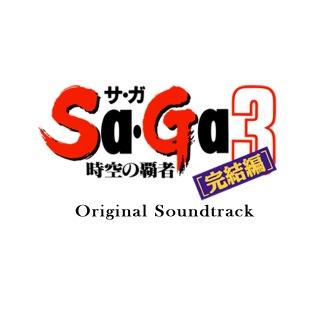 時空の覇者 Sa・Ga 3 Original Soundtrack