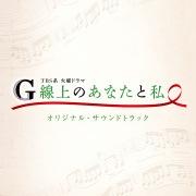 TBS系 火曜ドラマ「G線上のあなたと私」オリジナル・サウンドトラック