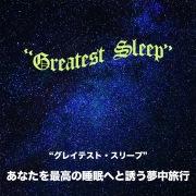 Greatest Sleep ~あなたを最高の睡眠へと誘う夢中旅行~