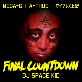 FINAL COUNTDOWN (feat. MEGA-G, A-THUG & サイプレス上野)