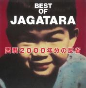BEST OF JAGATARA ~西暦2000年分の反省~