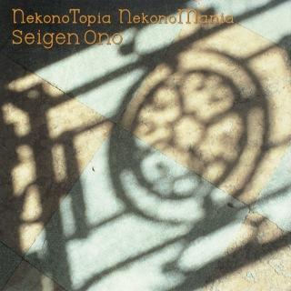 NekonoTopia NekonoMania 2019 remastered(24bit/192kHz)