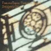 NekonoTopia NekonoMania 2019 remastered(DSD 2.8MHz/1bit)