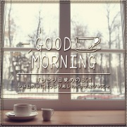 すっきり目覚めのBGM ~休日の朝にほっこり癒しのボッサ&ジャズ~