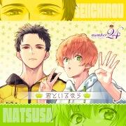オリジナルアニメ「number24」エンディング「君といるなら」-TV size-