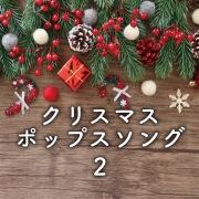 クリスマス・ポップス・ソングス 2