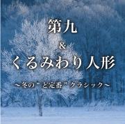 第九&くるみわり人形~冬のど定番クラシック