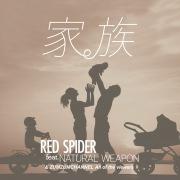家族 (feat. NATURAL WEAPON)