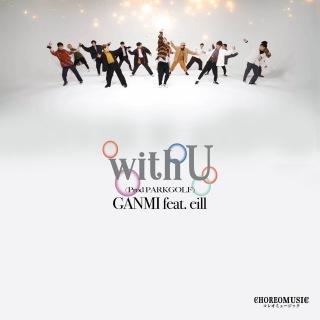 with U feat.eill (Prod.PARKGOLF)