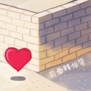 Qian Mian Zhuan Ge Wan
