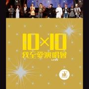 10 X 10 Wo Zhi Ai Yan Chang Hui (Live)