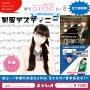 季刊井出ちよのVol.8