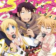 TVアニメ「異種族レビュアーズ」オープニングテーマ「イこうぜ☆パラダイス」/エンディングテーマ「ハナビラ音頭」