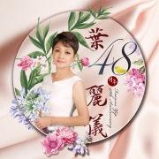 Frances Yip 48th Anniversary