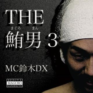 THE鮪男3