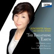 オーケストラのための「呼吸する大地」 木下牧子管弦楽作品集