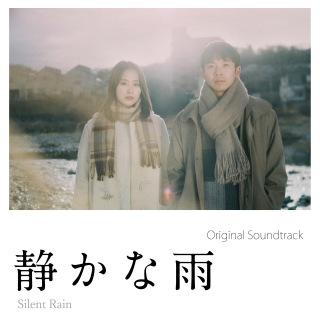 静かな雨(オリジナル・サウンドトラック)