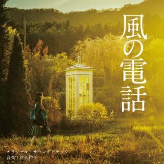 映画『風の電話』オリジナル・サウンドトラック