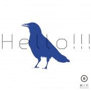 術ノ穴Presents「Hello!!!vol.8」