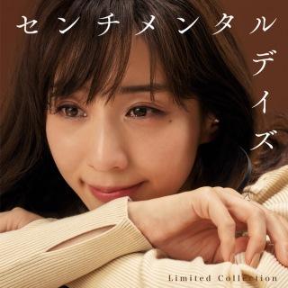 センチメンタルデイズ 〜Limited Collection〜
