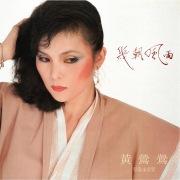 Ji Chao Feng Yu