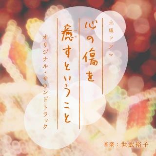 NHK土曜ドラマ「心の傷を癒やすということ」オリジナル・サウンドトラック