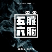 ピノキオピー Live from 五臓六腑 Tour 2019 at Tokyo