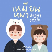 Doggy Style (feat. Nai Na & NINEW)