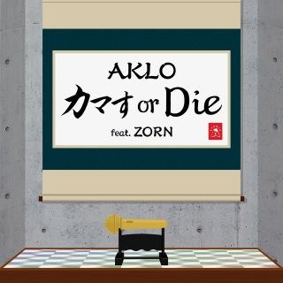 カマす or Die (feat. ZORN)